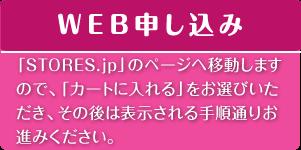 WEB申し込み