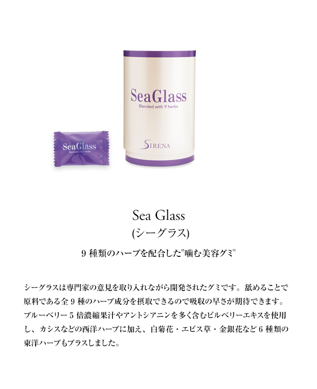 SIRENA様の紹介写真6 噛む美容グミ SeaGlass(シーグラス)