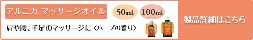 アルニカマッサージオイル 製品詳細はこちら