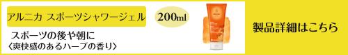 アルニカスポーツシャワージェル 製品詳細はこちら